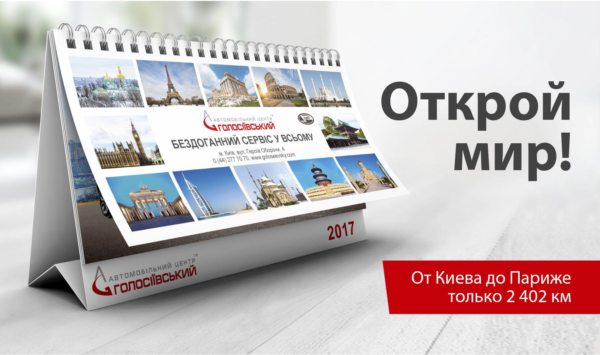 Autocentr_Goloseevsky_banner_2