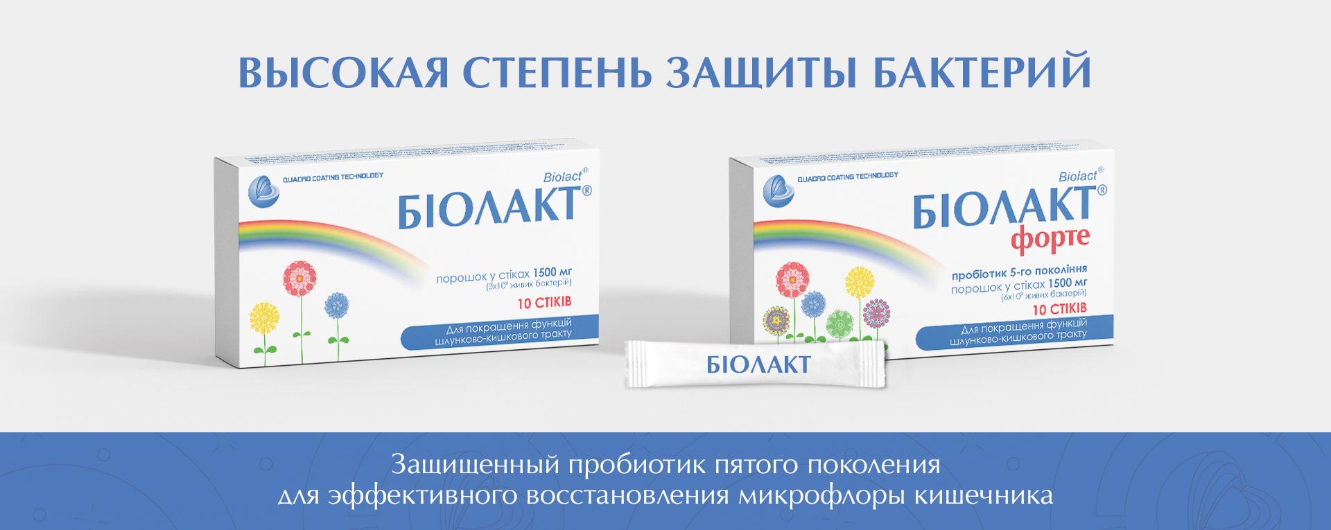 Biolact_banner_2