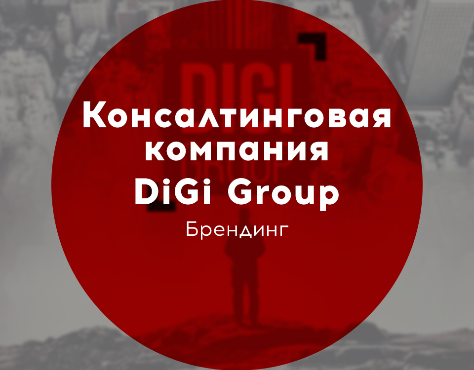 DiGi Group 960-750_